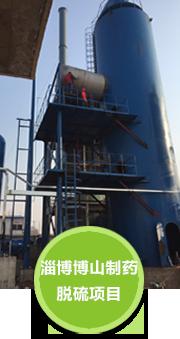 淄博博山制药脱硫项目施工