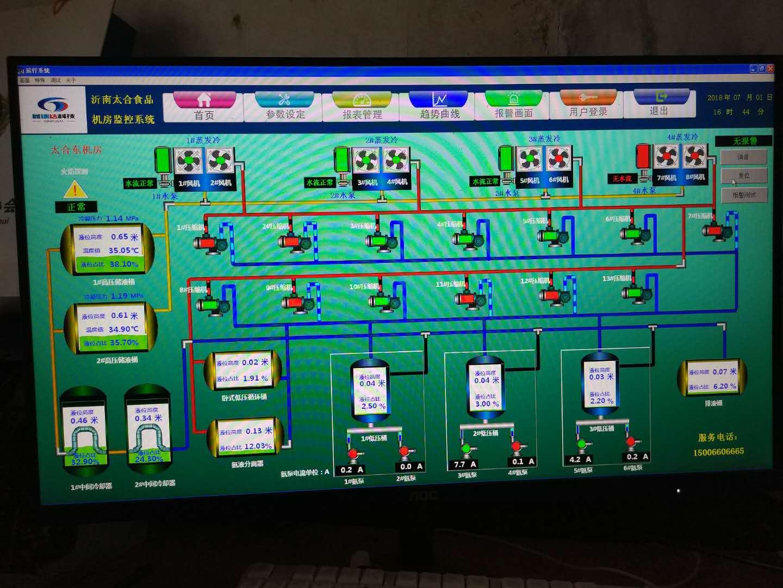 沂南太合食品制冷机房监控系统