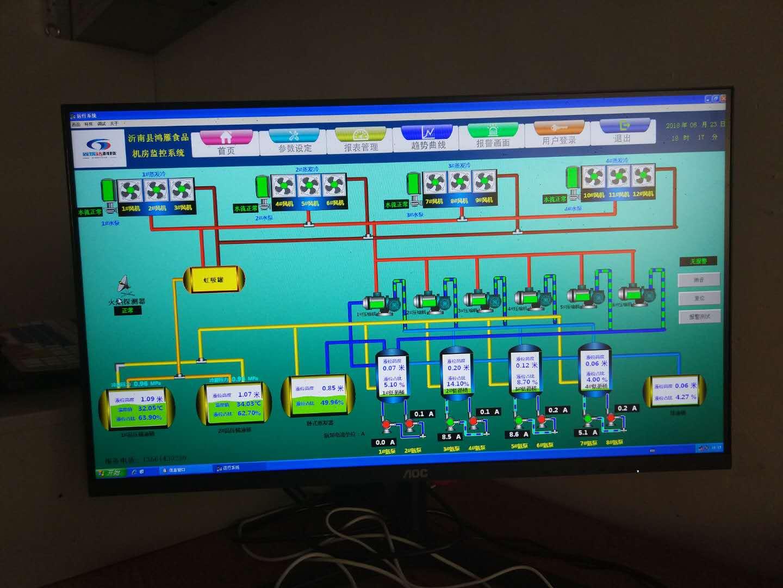 沂南鸿雁食品制冷机房监控系统