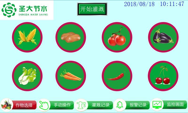智能一体化中文水肥机