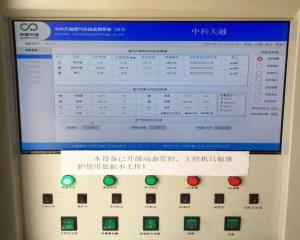中科天融VOC气体检测设备