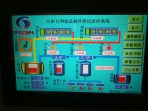 沂南百利食品制冷机房监控系统