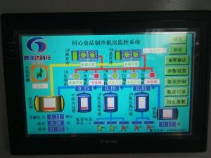 沂南同心食品制冷机房监控系统